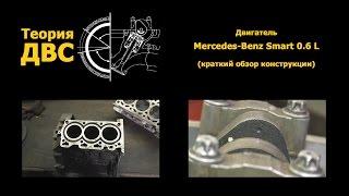Теория ДВС: Двигатель Mercedes-Benz Smart 0.6 L (краткий обзор конструкции)
