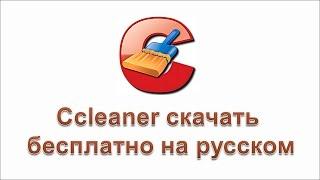 Ccleaner скачать бесплатно на русском