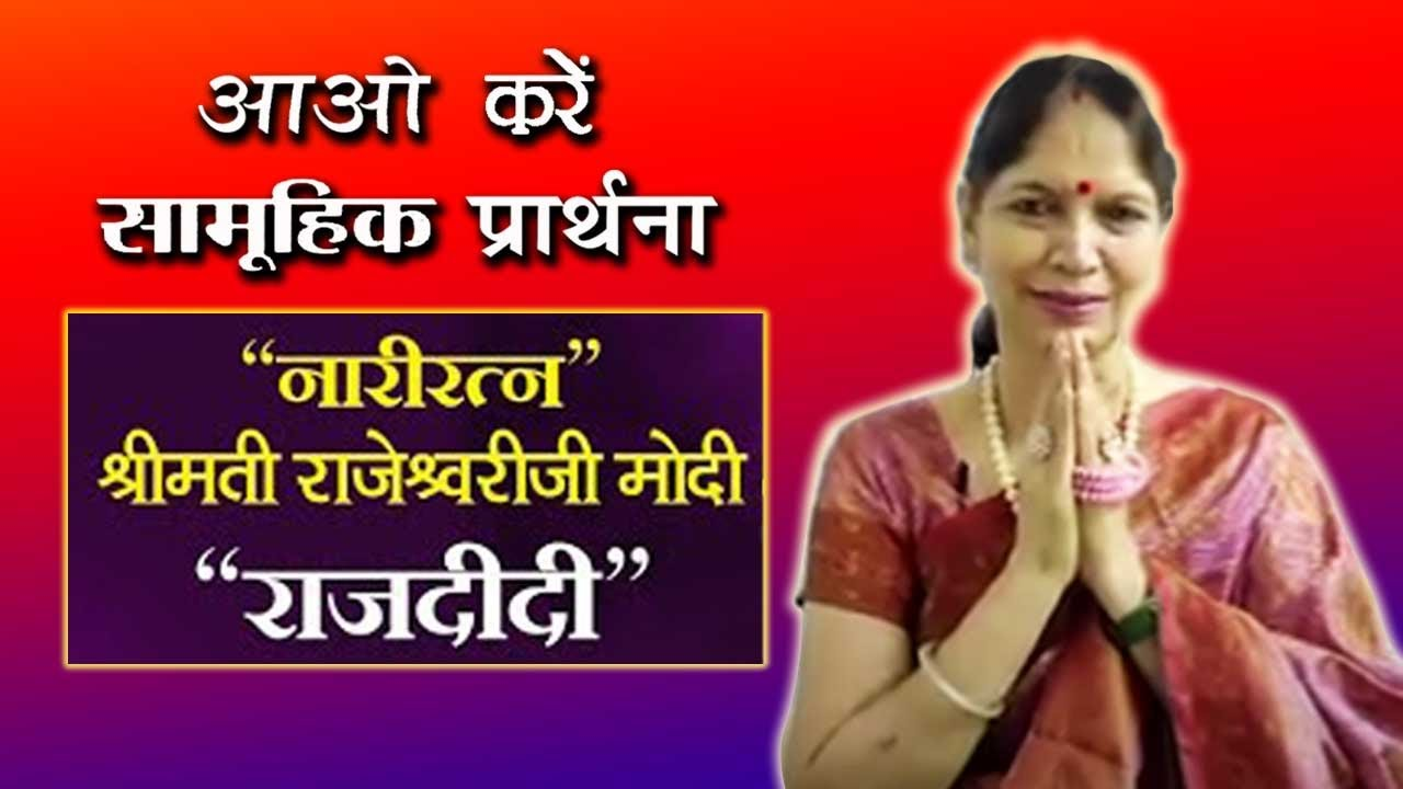 आओ करें सामूहिक प्रार्थना राज दीदी के संग - Narayan Reiki Satsang   Shrimati Rajeshwariji Modi
