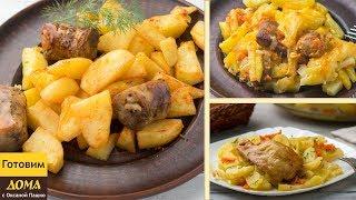 3 Супер Вкусных Рецепта из КАРТОШКИ! 🥔😋👍 Картофель в Духовке - Проще Некуда!
