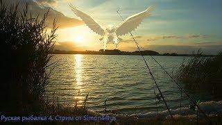 РОСІЙСЬКА РИБАЛКА 4(АХТУБА) ДОПОМОГА НОВАЧКАМ. РОЗІГРАШІ. 18+