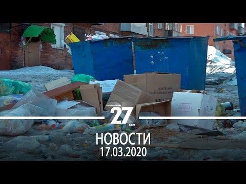 Новости Прокопьевска   17.03.2020