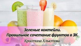 Зеленые коктейли. Правильное сочетание фруктов в ЗК | Кристина Хлыстова