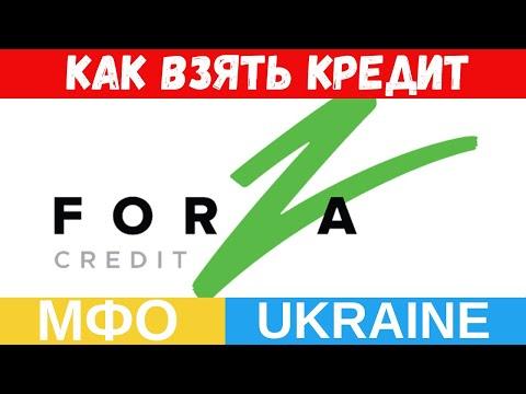 FORZA CREDIT - Как взять кредит