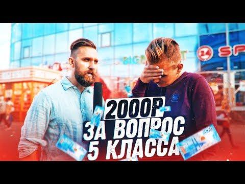 ШКОЛЬНЫЕ ВОПРОСЫ 5 КЛАССА ЗА ДЕНЬГИ / НЕГОДЯЙ TV