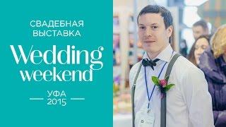 Свадебная выставка Wedding Weekend Ufa 2015, отзыв участника, Алексей Лепаев