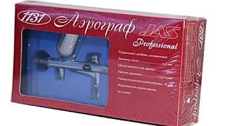 Покраска модели аэрографом Jas 1131(, 2015-09-24T12:28:47.000Z)