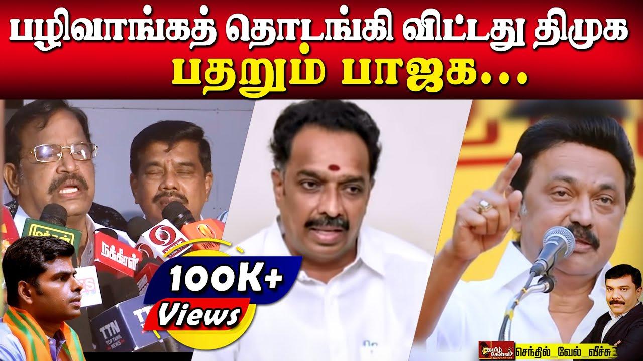பழிவாங்குகிறது திமுக | பதட்டத்தில் பாஜக தலைவர் | செந்தில் வேல் வீச்சு | Tamil Kelvi |