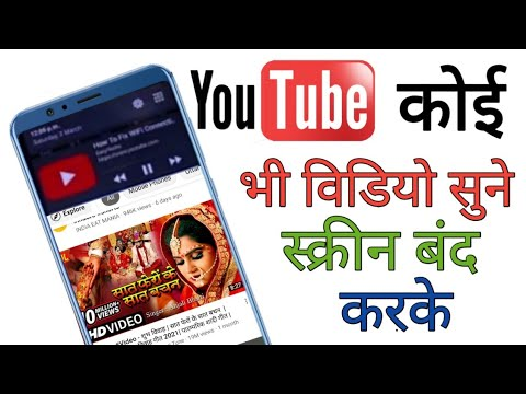 YouTube video MP3 mein Kaise Sune ? how to listen YouTube video on MP3 || you tube video music ||