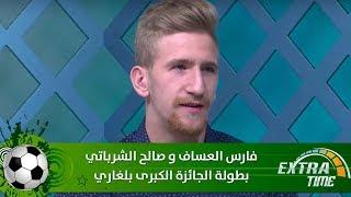 فارس العساف و صالح الشرباتي - بطولة الجائزة الكبرى بلغاريا