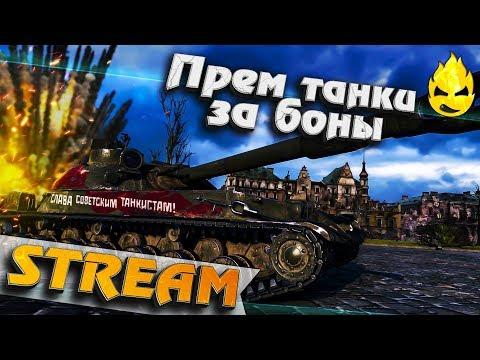 ★ Прем танки за боны ★
