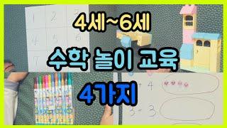 4살,5살,6살아이 놀이/교육/유아수학/아들수학