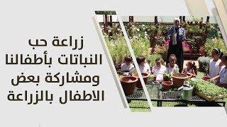 أمل القيمري - زراعة حب النباتات بأطفالنا ومشاركة بعض الاطفال بالزراعة
