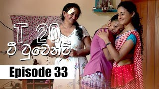T20 - ටී ටුවෙන්ටි | Episode 33 | 24 - 01 - 2020 | Siyatha TV Thumbnail