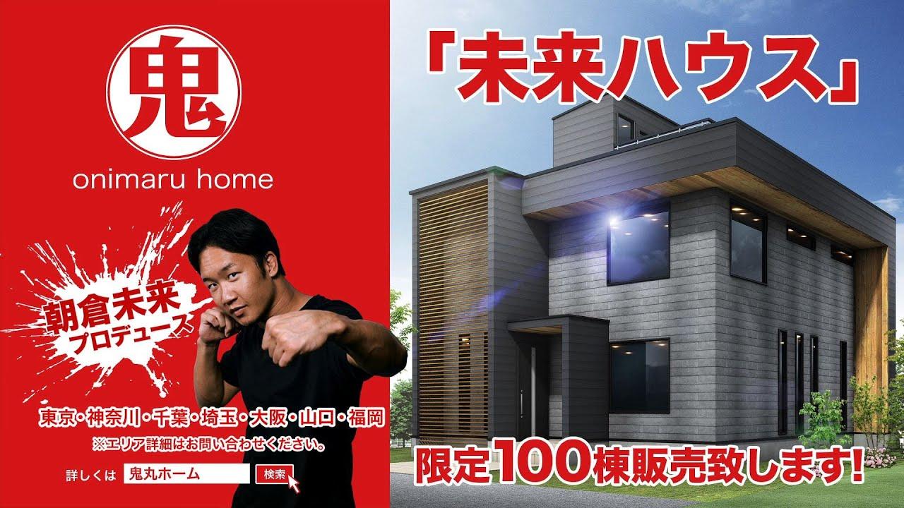 ※限定100棟!MIKURU HOUSE始動!鬼丸ホームCM【朝倉未来 × 鬼丸ホーム】※MIKURU HOUSE Ver