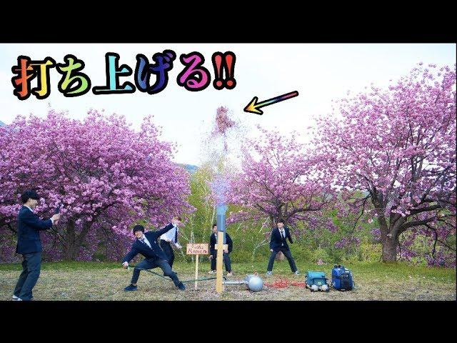 50,000枚の桜を打ち上げたら凄すぎた!!【絶景】