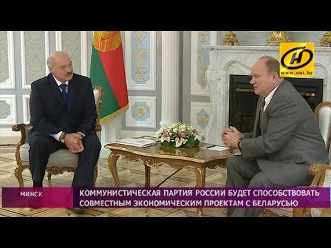 Встреча Александра Лукашенко