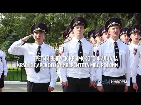 Третий выпуск Крымского филиала университета МВД