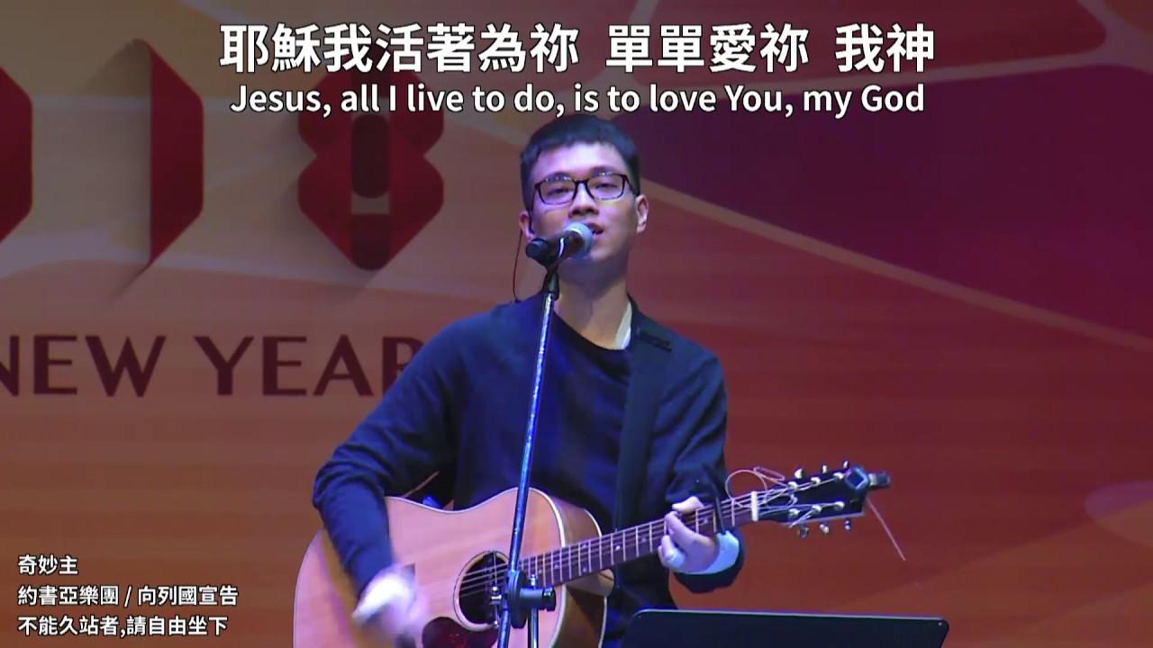 20180106 我到底從哪裡來 - 蕭祥修 牧師 - YouTube