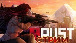 ПОДНЯТЬСЯ С КОЛЕН  Rustе.The girl in the game. Stream