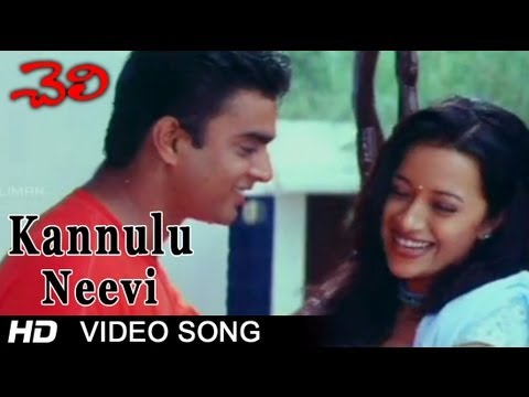 Cheli Movie | Kannulu Neevi Video Song | Madhavan, Abbas, Reema Sen