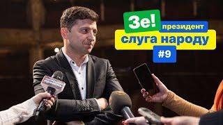 Евробляхи vs Укрдороги | Зе Президент Слуга Народа # 9