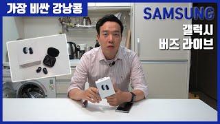 [하드웨어Tube] 가장 비싼 강낭콩? 삼성 갤럭시 버…