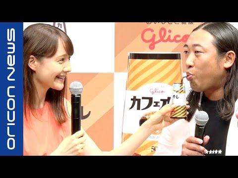 ロバート秋山、トリンドル玲奈から優しさのひと口飲み 『8月1日カフェオーレの日』イベント