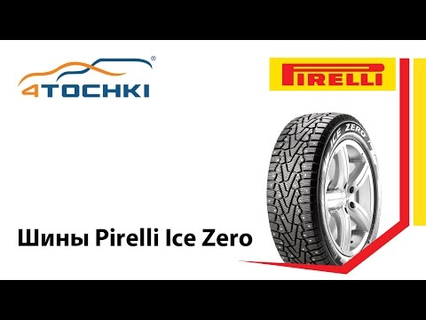 Шины Pirelli Ice Zero