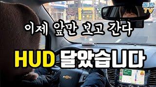 카포스 T-HUD 자가 설치 대환장 파티 [돌빙TV]