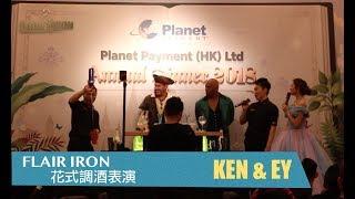 花式調酒表演 香港FLAIR IRON Planet Payment HK 周年晚宴2018