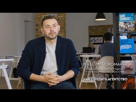 Максим Пономарев [ Friends Moscow ] : Как Создать Агентство