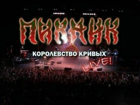 Пикник – Королевство Кривых Live!