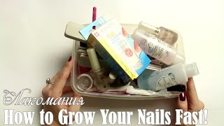 Лакомания/Отрастить здоровые ногти/Уход за ногтями