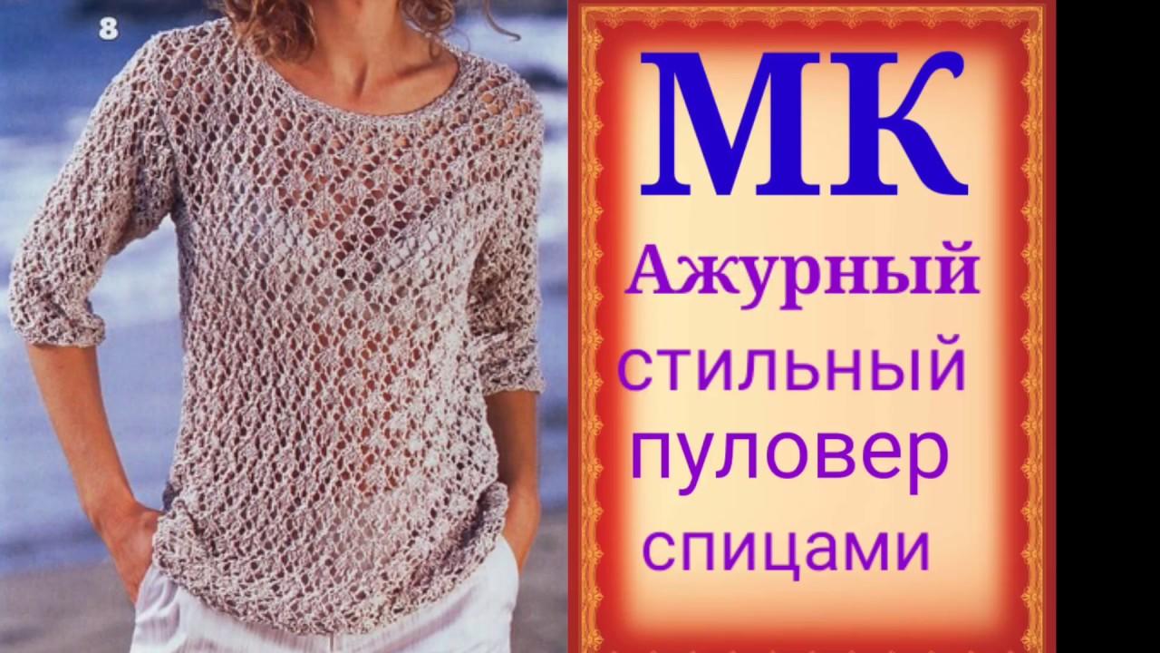 Стильный,модный ажурный пуловер спицами.Мастер класс узора спицами.