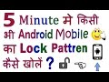 How To Unlock Forgotten Phone Lock. (Pin Pattren Password) Without PC