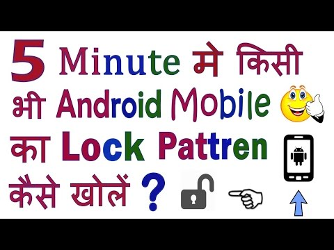 How To Unlock Forgotten Phone Lock Pin Pattern Word Without Pc
