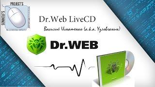 видео Dr.Web LiveCD скачать