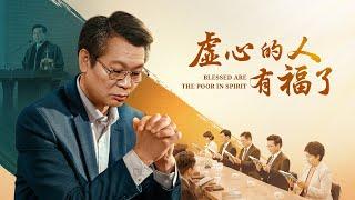 福音見證電影《虛心的人有福了》一位牧師被提到神寶座前的經歷【預告片】