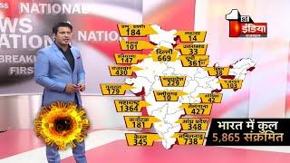 Covid-19: भारत मे 5865 हुए Corona पॉजिटिव, देखिए किस राज्य में कितने पॉजिटिव | 9 April 2020