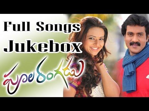 Poolarangadu Movie || Full Songs Jukebox || Sunil, Isha Chawla thumbnail