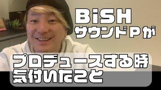 おすすめ動画:【MV編】BiSHのサウンドプロデューサーがオススメするBiSH曲ベスト3 https://youtu.be/bfPDg7JeXaA ◇こちらからも、松隈ケンタ...