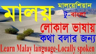 Learn Malay to Bangla tutorial,  Bangla to malay for begners, Spoken Malaysian basha, best video