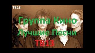 HLMusic TOP Виктор Цой | Группа Кино Лучшее | Часть 2 | Подборка  | Слушать бесплатно |  TB13