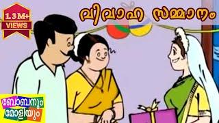 Bobanum Moliyum - Vivaha Sammanam
