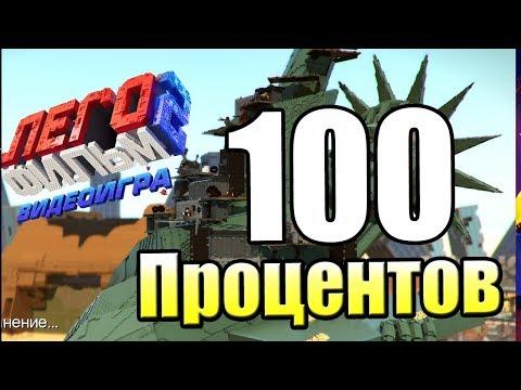 Лего Фильм 2 Видеоигра прохождение #25 {PC} — Получил 100% в Игре