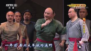 《CCTV空中剧院》 20190930 晋剧《于成龙》 2/2| CCTV戏曲