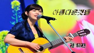 가수 김희진 통기타 라이브 - 아름다운것들