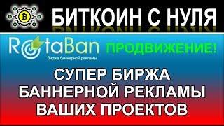 Баннерная реклама - биржа Rotaban