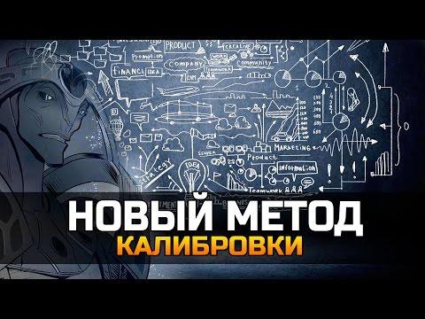 видео: КАК ПРОХОДИТЬ КАЛИБРОВКУ В ДОТА 2 (Пофикшено)